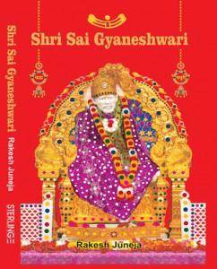 Shri Sai Gyaneshwari